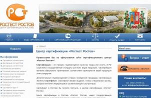 rostestrostov.ru