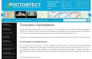 rostovtest.ru