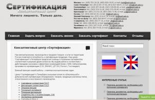 sert.spb.ru