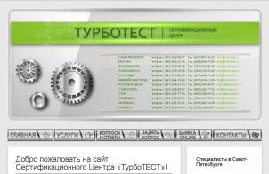 turbotest.ru