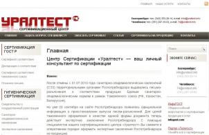 uraltest.info